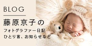 フォトグラファー藤原京子のブログ