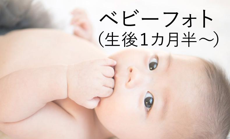 ベビーフォト(生後1ヶ月半〜)