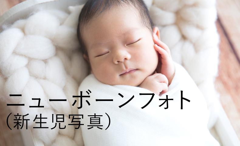 ニューボーンフォト(新生児写真)